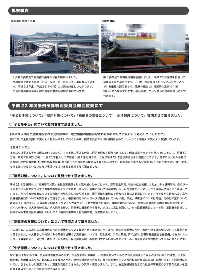 市政報告 No.22